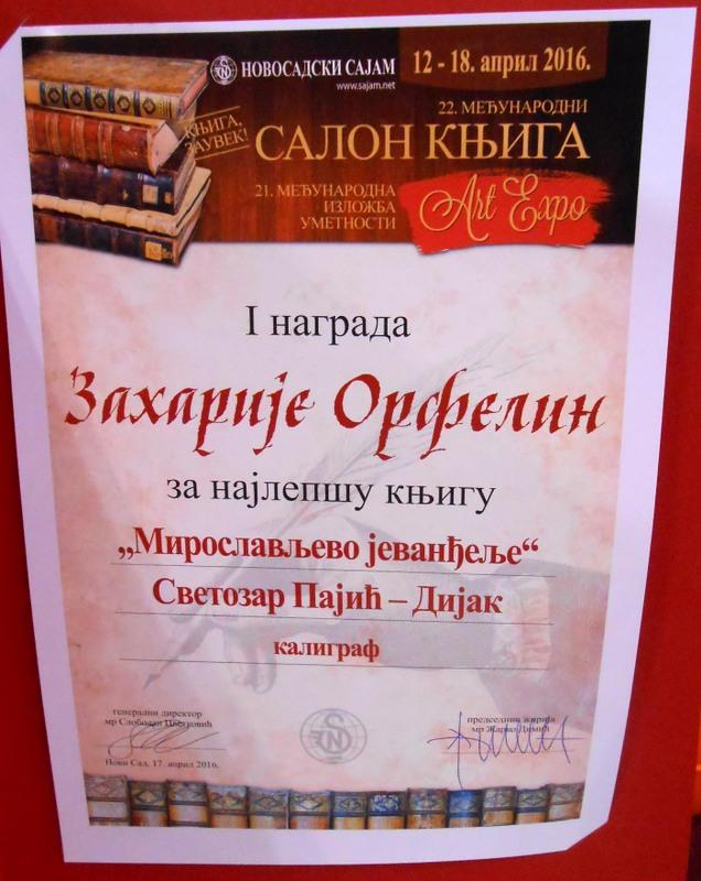 6. Priznanje Salona knjiga i Art expoa