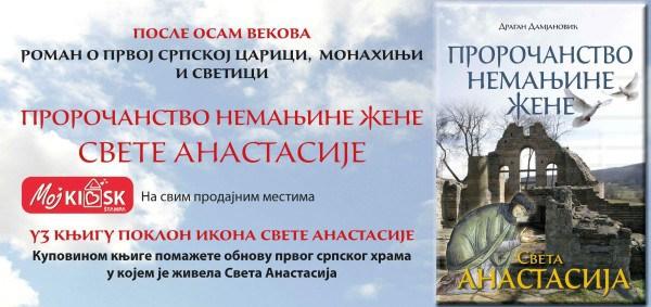anastasija_knjiga