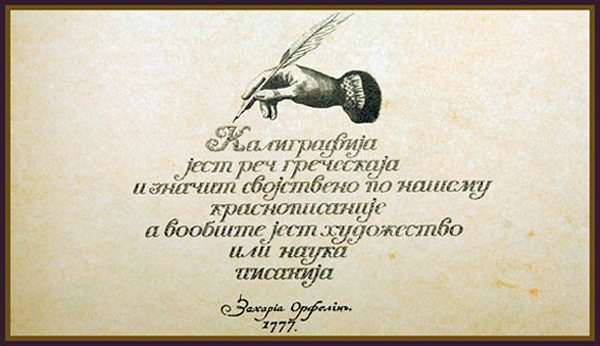 5-zaharije-orfelin-zapis-1777-godine